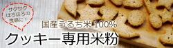 細かく細かすぎない 岐阜県産ハツシモ100%のクッキー専用米粉