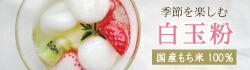 季節のお菓子を気軽に楽しめる 国産もち米100% 白玉粉