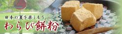 日本の夏を楽しむ わらび餅を作ろう 国産わらび餅粉