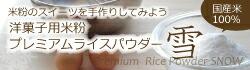 米粉で手作りのお菓子を作ってみよう 洋菓子用米粉