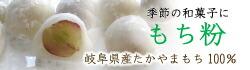 和菓子を岐阜県産たかやまもち100%のもち粉で作ろう