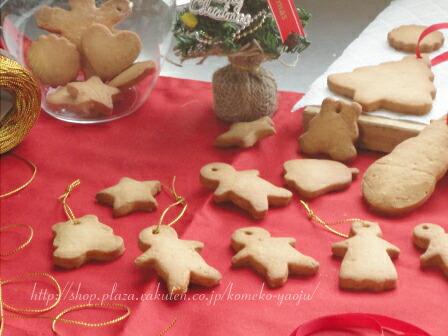 クッキー専用米粉で作るジンジャークッキー