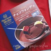 米粉のお団子チョコフォンデュ フォンデュ用チョコレート