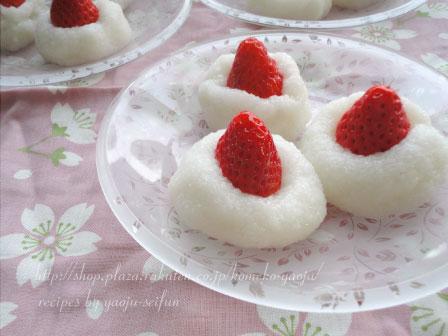 道明寺粉で作る雪割苺