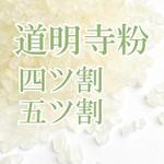 国産もち米で作った道明寺粉