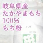 岐阜県産たかやまもち100%でつくった もち粉