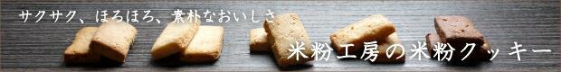 サクサク、ほろほろ、素朴なおいしさ 米粉工房の米粉クッキー