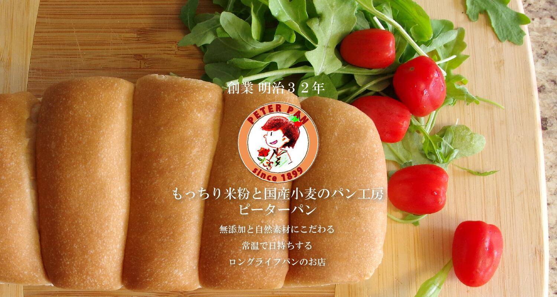 もっちり米粉パン工房ピーターパン:創業120年の老舗パン屋。常温保存で日持ちするロングライフ米粉パンが定番
