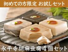初めての方限定永平寺胡麻豆腐4個セット