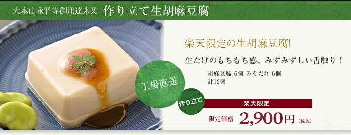 作りたて生胡麻豆腐