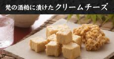 梵の酒粕に漬けたクリームチーズ