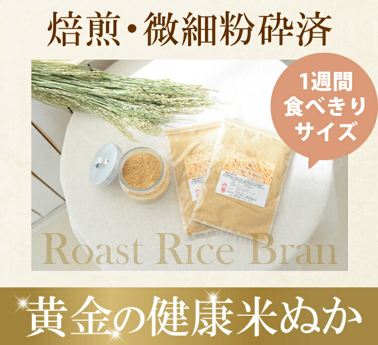 食べる米ぬか 飲める米ぬか
