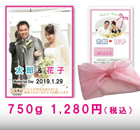 結婚内祝い-750