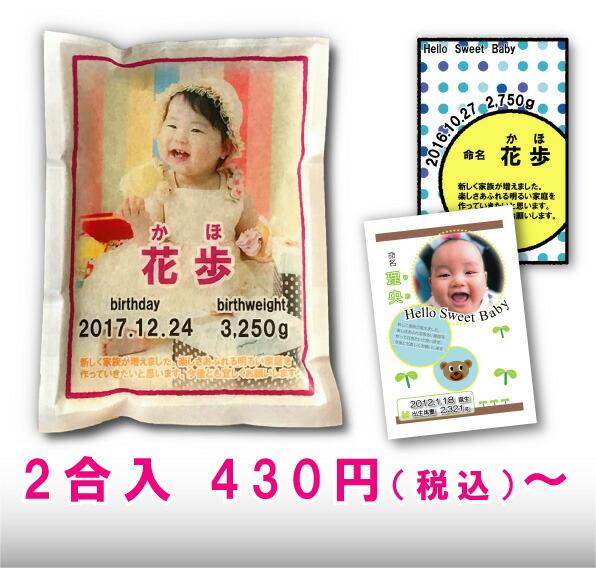 出産内祝い-Mini