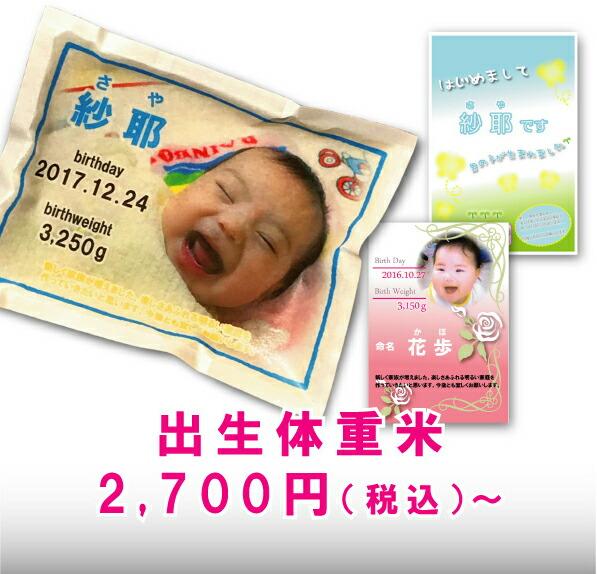 出産内祝い-出生体重米