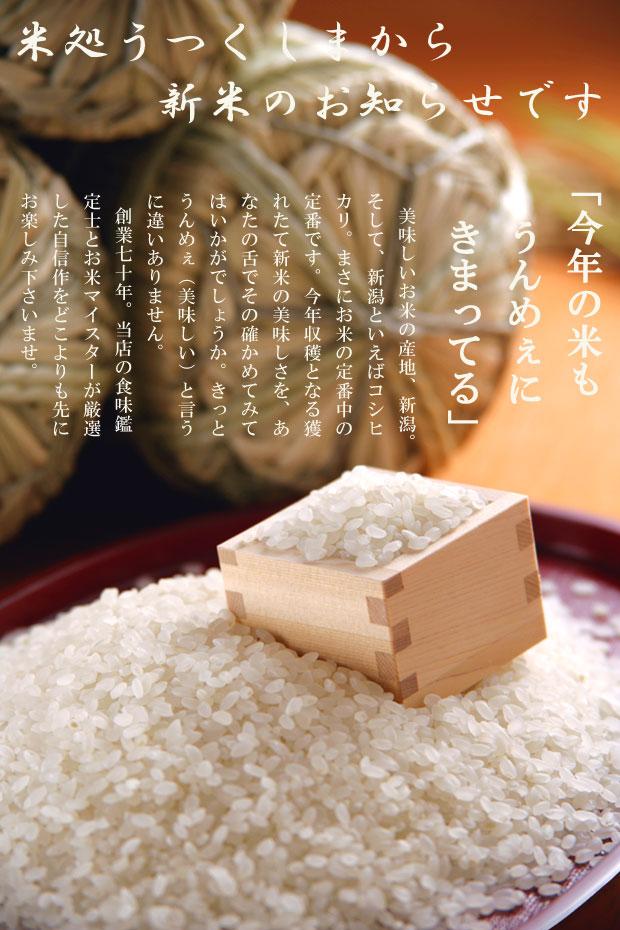 米処うつくしまからのお知らせです。