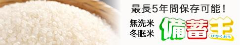 災害時の備え 備蓄用 無洗米 冬眠米 備蓄王