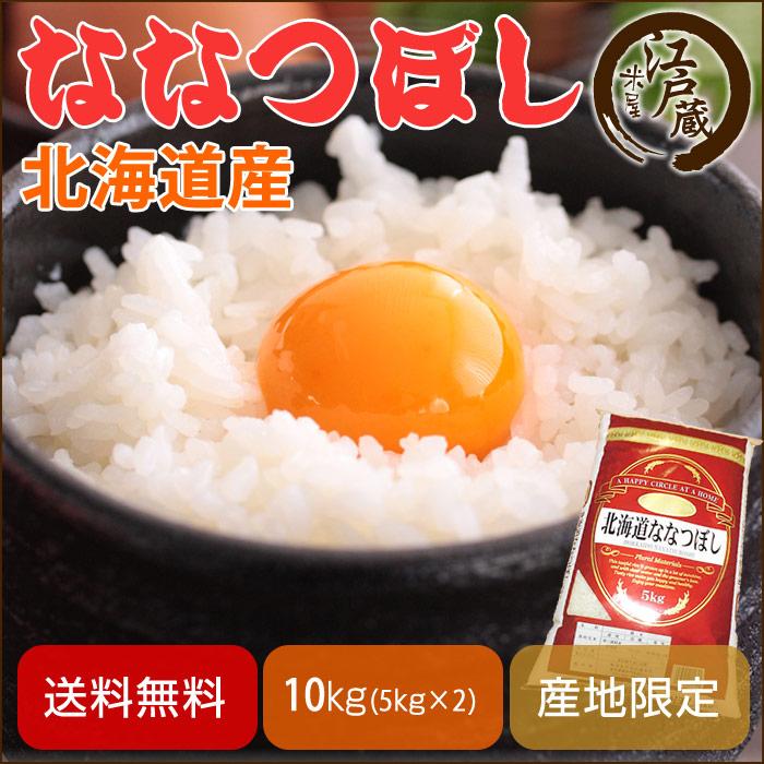 北海道産 ななつぼし 10kg