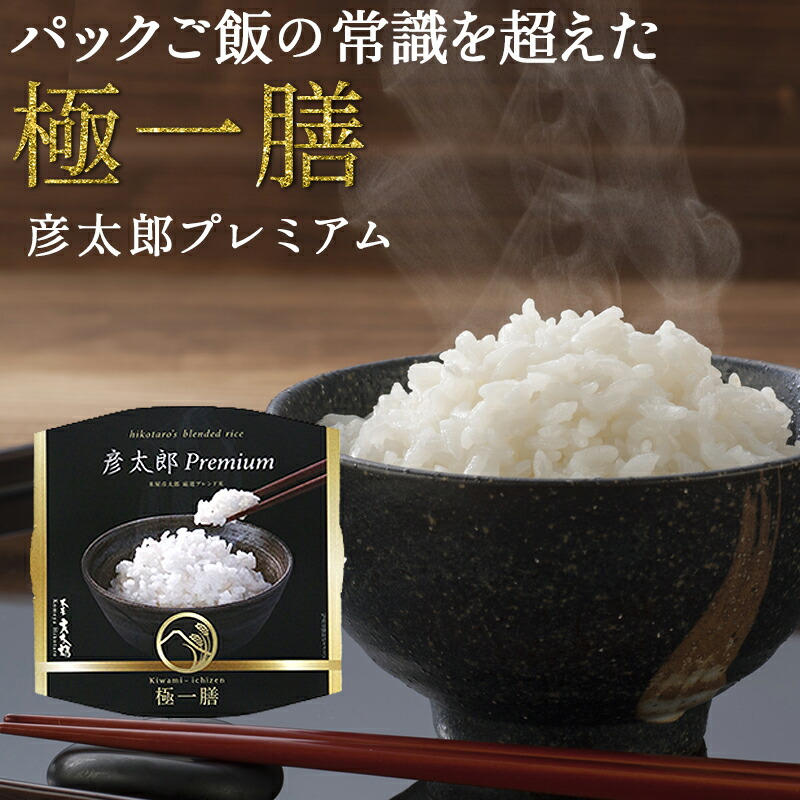 田ノ実特製高級ブレンド米パックごはん