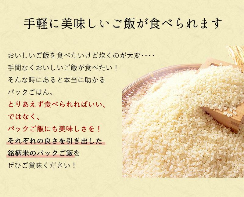 銘柄米パックご飯シリーズ