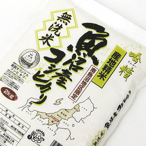 魚沼産コシヒカリ無洗米