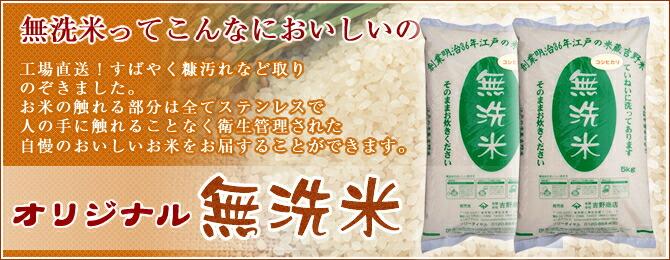 オリジナル無洗米