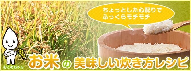 お米の美味しい炊き方レシピ