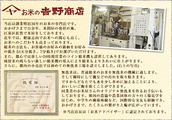 お米の吉野商店