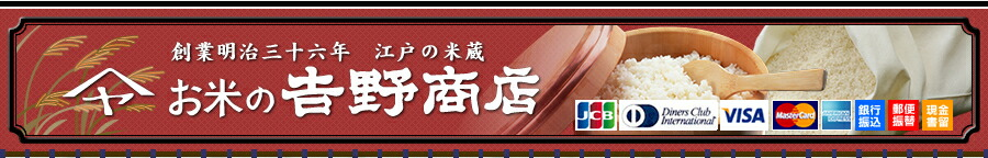 創業明治三十六年 江戸の米蔵 お米の吉野商店