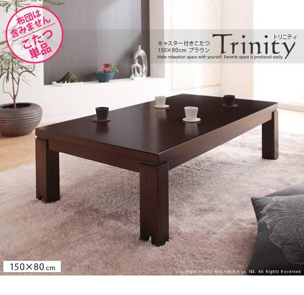 キャスター付きこたつ Trinity〔トリニティ〕 150×80cm