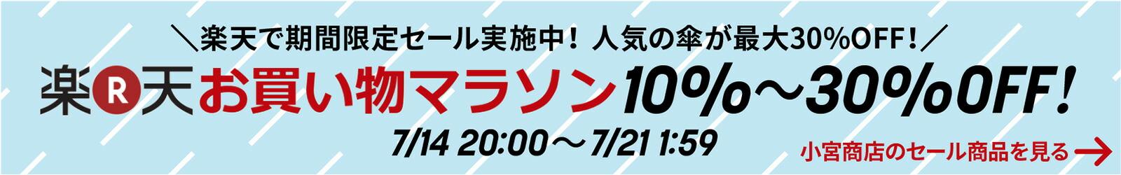 小宮商店 日本製 傘 セール