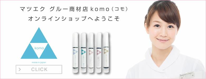 まつげエクステ商材の日本製グルー専門店コモ
