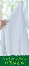 白バスタオル