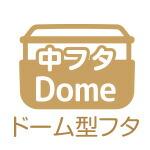 ドーム型フタ(中フタ)
