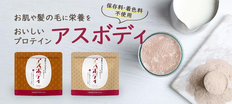 良質なタンパク質で、お肌や髪の毛に栄養を おいしいプロテイン アスボディ