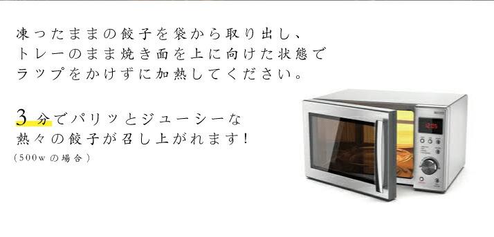 凍ったままの餃子を袋から取り出し、トレーのまま焼き面を上に向けた状態でラップをかけずに加熱してください。