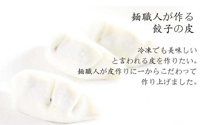 麺職人が作る餃子の皮、冷凍でも美味しいと言われる皮を作りたい。麺職人が皮作りに一からこだわって作り上げました。