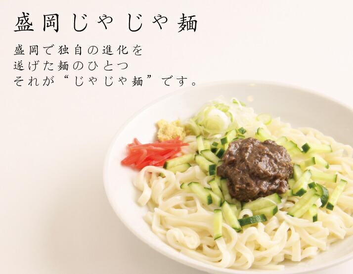 盛岡じゃじゃ麺。盛岡で独自の進化を遂げた麺のひとつそれがじゃじゃ麺です。