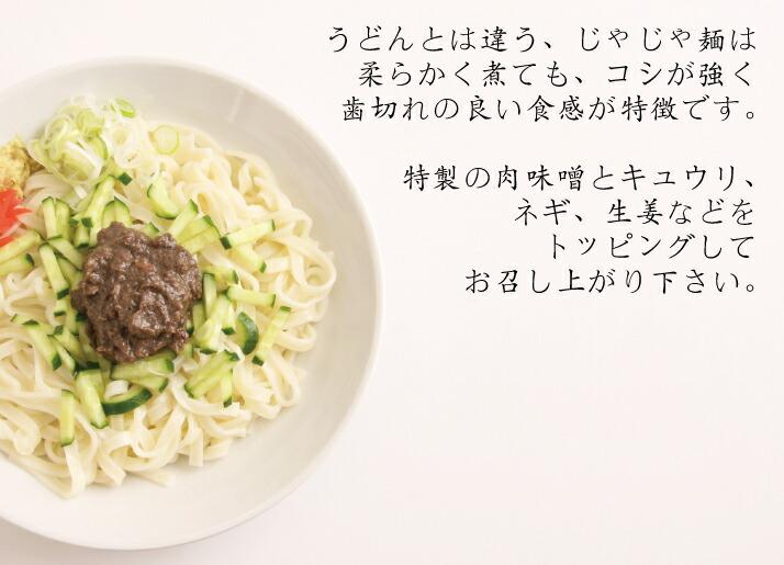 うどんとは違う、じゃじゃ麺は柔らかく煮ても、コシが強く歯切れの良い食感が特徴です。特製の肉味噌とキュウリ、ネギ、生姜などをトッピングしてお召し上がり下さい。