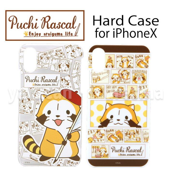 6bd58f345d iPhone X iPhoneX アイフォン アイフォンテン 2017年9月 17年9月 2017iPhone apple アップル ハードケース  ハードカバー ケース カバー プチラスカル ぷちらすかる ...