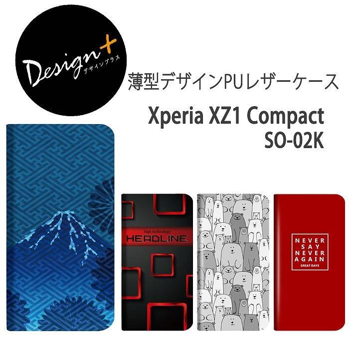 2452f070a0 Xperia XZ1 Compact SO-02K ケース カバー 手帳型ケース 薄型デザイン PUレザーケース Design+ デザイン おしゃれ  手帳型 スリムタイプ LEPLUS LP-XPXC1LD