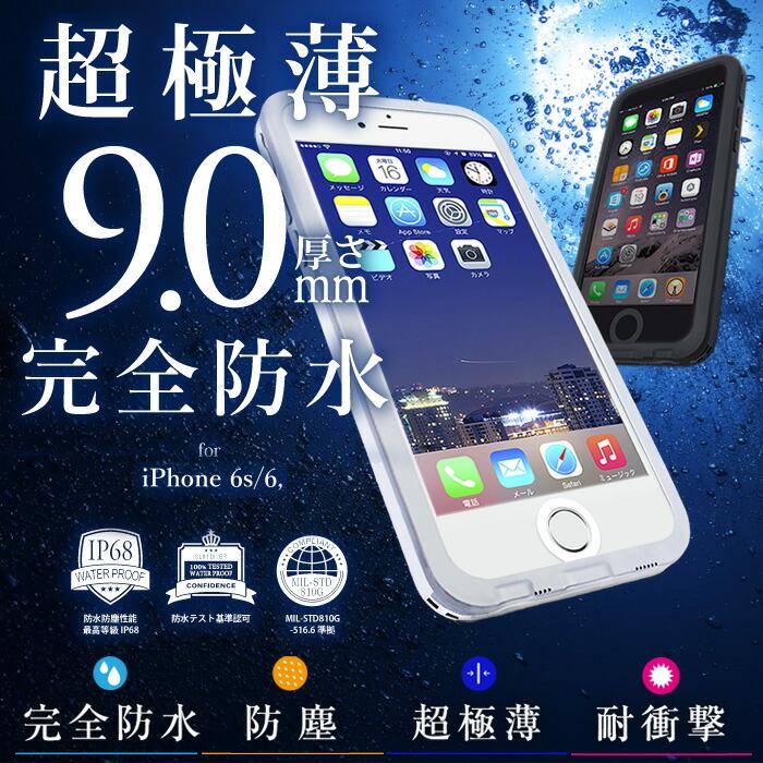 f9ede981ef ... フォーン アイフォーン6s アイホン アイホン6s あいふぉん あいふぉん6s あいふぉーん あいふぉーん6s あいほん あいほん6s  apple アップル あっぷる 防水 防滴 水 ...