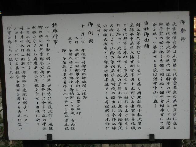 尾道 吉備津彦神社説明