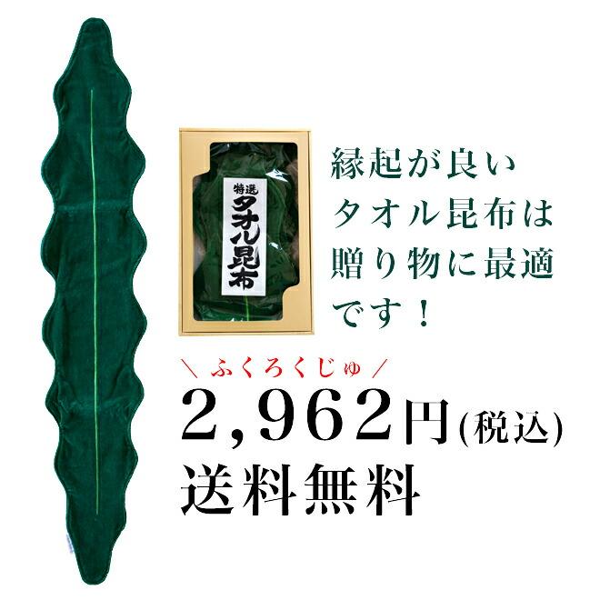 北海道 道南産 昆布 天然真昆布 がごめ昆布 粘り のどごし お歳暮 お年賀 ギフト 健康 生活習慣 腸内環境 発酵 健康サポート