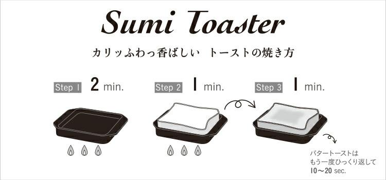 すみとーすたー 食パン トースト カーボン 炭火焼き ぷれーと あやせ