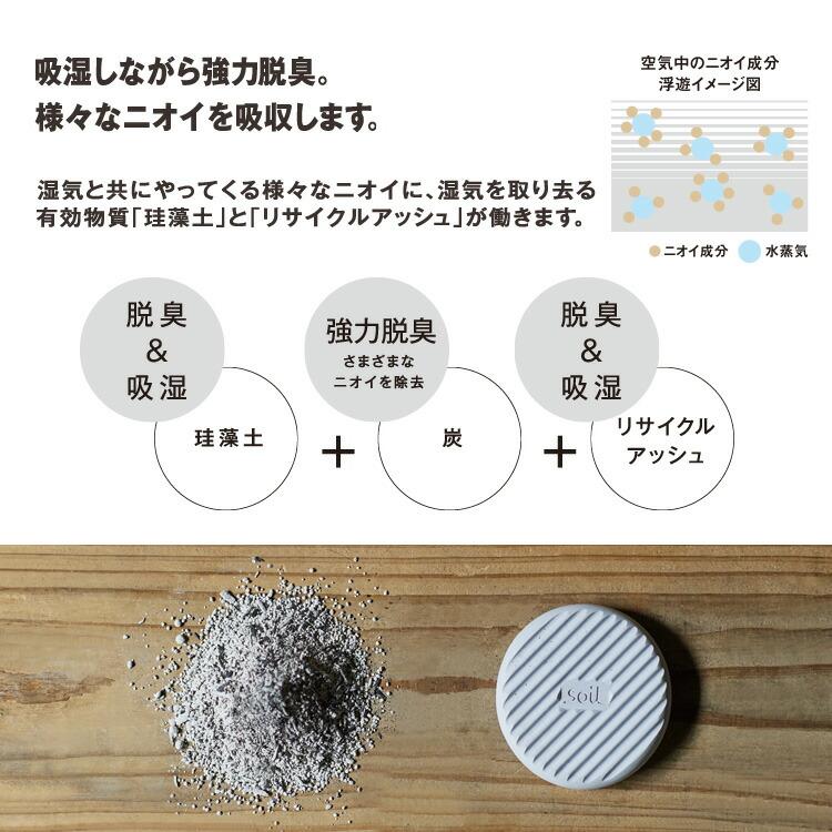 フレッシェン soil ゴミ箱 消臭 珪藻土 ソイル リサイクルアッシュ 炭 におい
