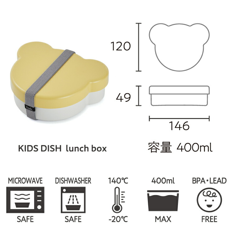 きっずでぃっしゅ くま お弁当箱 らんちぼっくす コンパクト おべんとう こんぱくと おくりもの たっく 子供用 日本製