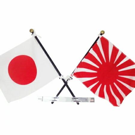 日の丸&旭日旗 国旗セット グリル取り付けタイプ