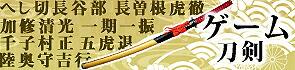 ゲーム刀剣