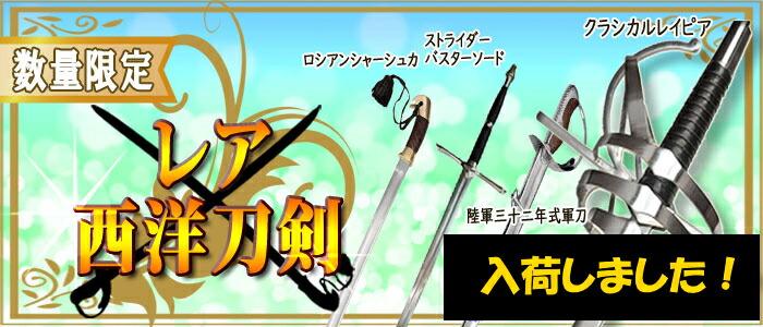 レア西洋刀剣